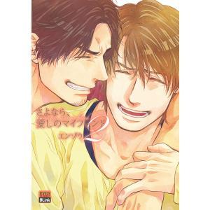 さよなら、愛しのマイフレンド (2) 電子書籍版 / エンゾウ|ebookjapan