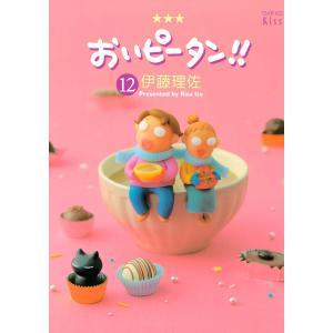 おいピータン!! (12) 電子書籍版 / 伊藤理佐 ebookjapan