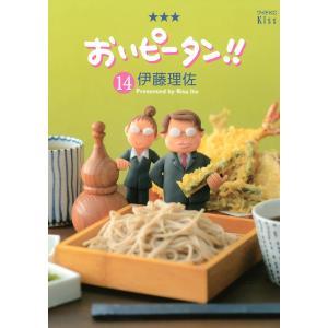 おいピータン!! (14) 電子書籍版 / 伊藤理佐 ebookjapan