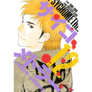 サイコメトラー (12) 電子書籍版 / 漫画:朝基まさし 原作:安童夕馬