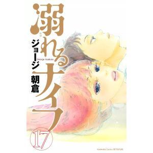 【初回50%OFFクーポン】溺れるナイフ (17) 電子書籍版 / ジョージ朝倉 ebookjapan