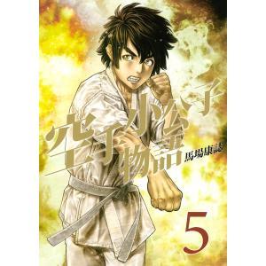 空手小公子物語 (5) 電子書籍版 / 馬場康誌 ebookjapan