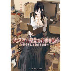 著者:三上延 出版社:KADOKAWA 連載誌/レーベル:メディアワークス文庫 提供開始日:2014...