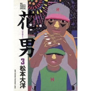 花男 (3) 電子書籍版 / 松本大洋|ebookjapan