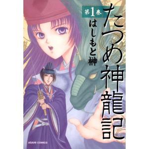 【初回50%OFFクーポン】たつめ神龍記 (1) 電子書籍版 / はしもと榊|ebookjapan