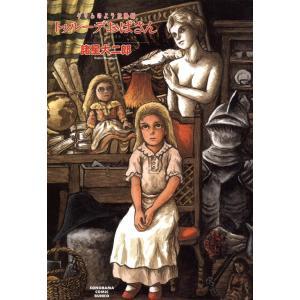 グリムのような物語 トゥルーデおばさん 電子書籍版 / 諸星大二郎|ebookjapan