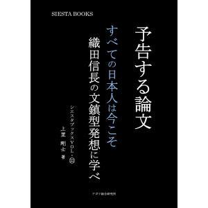 【初回50%OFFクーポン】予告する論文 すべての日本人は今こそ織田信長の文鎮型発想に学べ 電子書籍版 / 著:上里剛士|ebookjapan