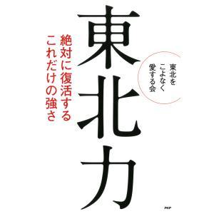 東北力 絶対に復活するこれだけの強さ 電子書籍版 / 著:東北をこよなく愛する会|ebookjapan