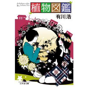 植物図鑑 電子書籍版 / 著:有川浩|ebookjapan
