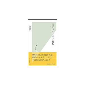 【初回50%OFFクーポン】天才は冬に生まれる 電子書籍版 / 中田力 ebookjapan