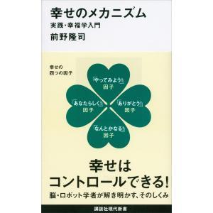 幸せのメカニズム 実践・幸福学入門 電子書籍版 / 前野隆司|ebookjapan