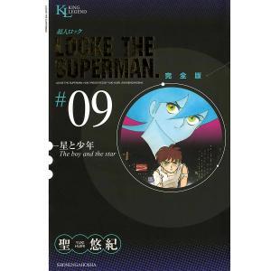 【初回50%OFFクーポン】超人ロック 完全版 (9) 星と少年 電子書籍版 / 聖悠紀 ebookjapan