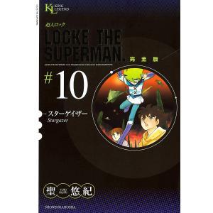 【初回50%OFFクーポン】超人ロック 完全版 (10) スターゲイザー 電子書籍版 / 聖悠紀|ebookjapan