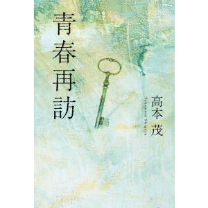 【初回50%OFFクーポン】青春再訪 電子書籍版 / 高本茂|ebookjapan