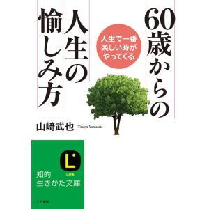 60歳からの人生の愉しみ方 電子書籍版 / 山崎武也|ebookjapan