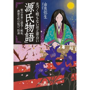 息つく暇もないほど面白い『源氏物語』 電子書籍版 / 由良弥生 ebookjapan