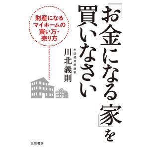 「お金になる家」を買いなさい 電子書籍版 / 川北義則