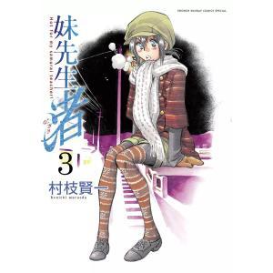 妹先生 渚 (3) 電子書籍版 / 村枝賢一 ebookjapan