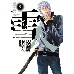 雪人 YUKITO (5) 電子書籍版 / 作:大沢在昌 画:もんでんあきこ|ebookjapan