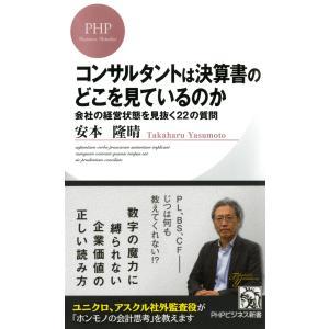 コンサルタントは決算書のどこを見ているのか 会社の経営状態を見抜く22の質問 電子書籍版 / 著:安本隆晴 ebookjapan