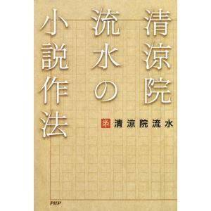 清涼院流水の小説作法 電子書籍版 / 著:清涼院流水|ebookjapan