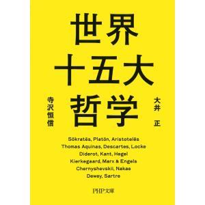【初回50%OFFクーポン】世界十五大哲学 電子書籍版 / 著:大井正 著:寺沢恒信