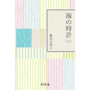 海の時計(上) 電子書籍版 / 著:藤堂志津子|ebookjapan