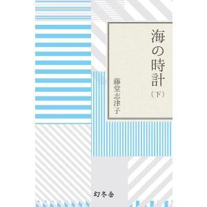 海の時計(下) 電子書籍版 / 著:藤堂志津子|ebookjapan