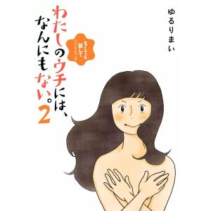 著者:ゆるりまい 出版社:KADOKAWA 連載誌/レーベル:ホビー書籍部 ページ数:146 提供開...