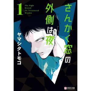 さんかく窓の外側は夜 1 電子書籍版 / ヤマシタトモコ ebookjapan