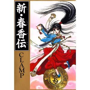 新・春香伝 電子書籍版 / 著者:CLAMP|ebookjapan