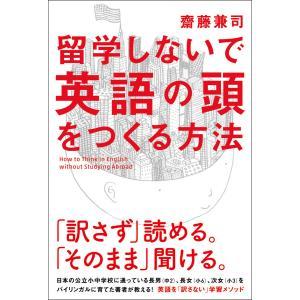 留学しないで「英語の頭」をつくる方法 電子書籍版 / 著者:齋藤兼司