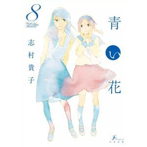 【初回50%OFFクーポン】青い花 (8) 電子書籍版 / 志村貴子|ebookjapan