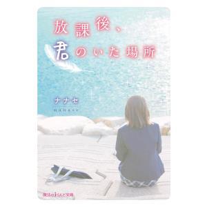 放課後、君のいた場所 電子書籍版 / 著者:ナナセ|ebookjapan