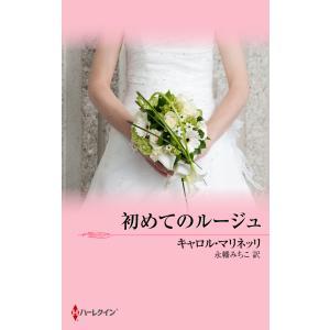 初めてのルージュ 電子書籍版 / キャロル・マリネッリ 翻訳:永幡みちこ|ebookjapan