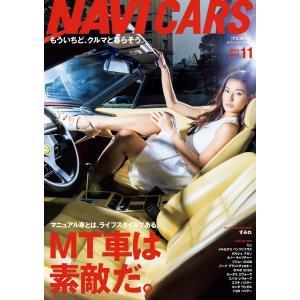 NAVI CARS Vol.11 2014年5月号 電子書籍版 / NAVI CARS編集部|ebookjapan