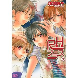 RHプラス 3 電子書籍版 / 著者:諏訪絢子|ebookjapan
