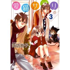 愛猫サプリ 3 電子書籍版 / 著者:諏訪絢子|ebookjapan