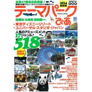 テーマパークぴあ 2014 電子書籍版 / テーマパークぴあ編集部 ebookjapan