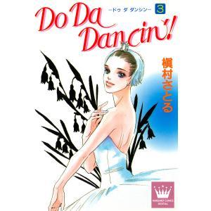 【初回50%OFFクーポン】Do Da Dancin'! (3) 電子書籍版 / 槇村さとる|ebookjapan