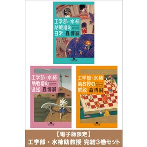 【電子版限定】工学部・水柿助教授 完結3巻セット 電子書籍版 / 著:森博嗣|ebookjapan
