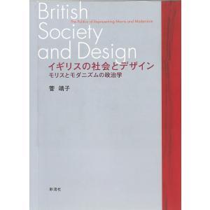 イギリスの社会とデザイン モリスとモダニズムの政治学 電子書籍版 / 著:菅靖子 ebookjapan