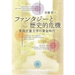 ファンタジーと歴史的危機 英国児童文学の黄金時代 電子書籍版 / 著:安藤聡|ebookjapan