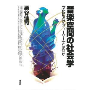 音楽空間の社会学 文化における「ユーザー」とは何か 電子書籍版 / 著:粟谷佳司