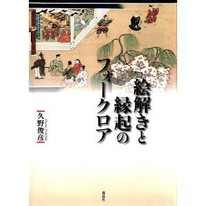 絵解きと縁起のフォークロア 電子書籍版 / 著:久野俊彦|ebookjapan