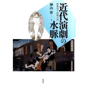 近代演劇の水脈 : 歌舞伎と新劇の間 電子書籍版 / 著:神山彰 ebookjapan