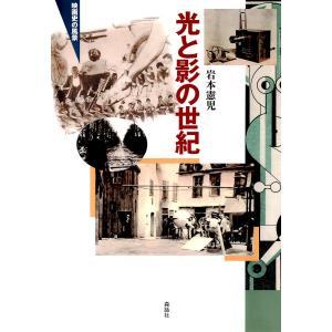 【初回50%OFFクーポン】光と影の世紀 : 映画史の風景 電子書籍版 / 著:岩本憲児