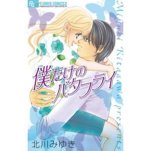 僕だけのバタフライ 電子書籍版 / 北川みゆき|ebookjapan