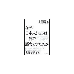 本田直之 出版社:ダイヤモンド社 提供開始日:2014/04/04 タグ:趣味・実用 ビジネス タイ...