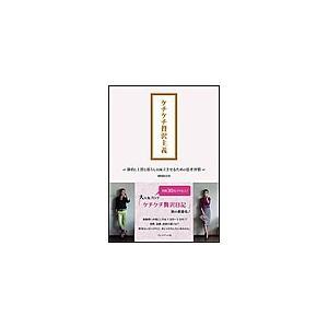 【初回50%OFFクーポン】ケチケチ贅沢主義 電子書籍版 / mucco ebookjapan